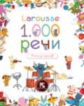 Larousse: 1000 речи