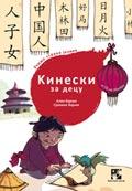 Кинески за децу