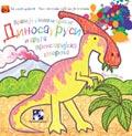 Dinosaurusi - Pravo je uživanje crtati!