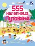 555 nalepnica - Putovanja