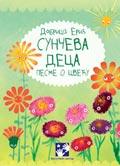 Sunčeva deca: pesme o cveću