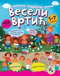 Preschool Playground 2