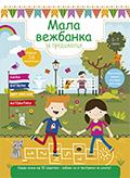 Мала вежбанка за предшколце / 6–7 година