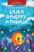 Bajka o ribaru i ribici