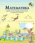 Математика за пети разред (радни уџбеник) - 1. део