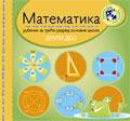 Математика за трећи разред - 2. део - радни уџбеник