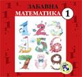 Забавна математика за први разред - радни уџбеник