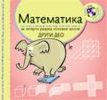Математика за четврти разред (радни уџбеник) – 2. део