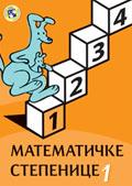 Математичке степенице 1