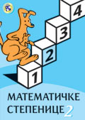 Математичке степенице 2