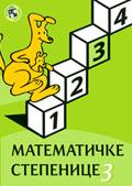 Математичке степенице 3