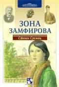 Zona Zamfirova