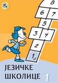 Језичке школице 1