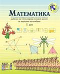 Математика за пети разред (радни уџбеник) - 2. део