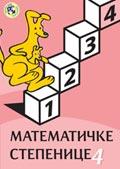 Математичке степенице 4