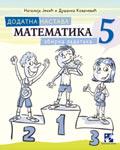 Додатна настава - Математика 5