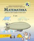 Математика за шести разред - 2. део