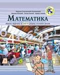 Математика за шести разред - збирка задатака