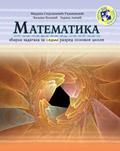 Математика за седми разред - збирка задатака