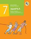 Збирка питања и задатака из физике с практикумом за седми разред