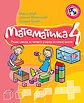 Математика за четврти разред - радна свеска