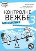 Контролне вежбе из математике за 3. разред
