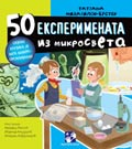 50 experiments from the microworld