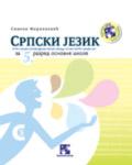 Српски језик за пети разред