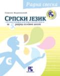 Српски језик за пети разред - радна свеска
