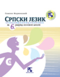 Српски језик за шести разред