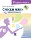 Српски језик за шести разред - радна свеска