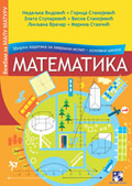 Matematika - zbirka zadataka za završni ispit
