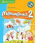 Математика 2. Радна свеска за други разред основне школе