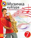 Музичка култура за седми разред
