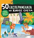 50 eksperimenata iz živog sveta