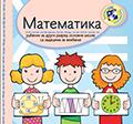 Matematika za drugi razred osnovne škole – radni udžbenik