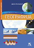 Geografija - zbirka zadataka za završni ispit