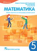 Математика 5. Збирка задатака за пети разред основне школе