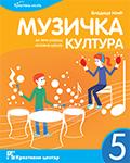 Музичка култура 5. Уџбеник за пети разред основне школе