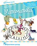 Matematika 1. Radna sveska za prvi razred osnovne škole