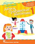 Азбука грађанског васпитања – радна свеска за први разред основне школе