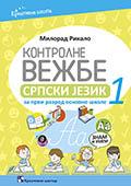 Srpski jezik 1. Kontrolne vežbe za prvi razred osnovne škole