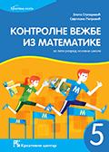 Kontrolne vežbe iz matematike za peti razred osnovne škole