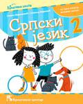 Српски језик 2. Уџбеник за други разред основне школе