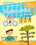 Математика 2. Уџбеник за други разред основне школе
