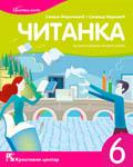 Srpski jezik. Čitanka za šesti razred osnovne škole
