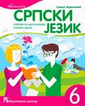 Srpski jezik. Udžbenik za šesti razred osnovne škole