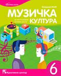 Музичка култура 6. Уџбеник за шести разред основне школе