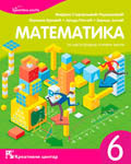 Matematika 6. Udžbenik za šesti razred osnovne škole