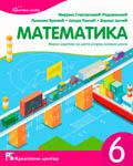 Математика 6. Збирка задатака за шести разред основне школе